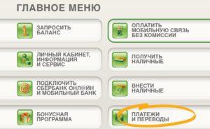 Платежи и переводы в меню банкомата Сбербанка5c5b560d25867
