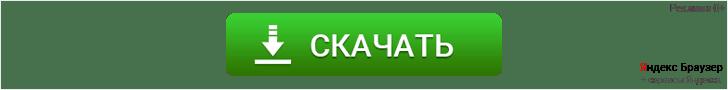 Yandex Браузер скачать бесплатно5c5b560d495bf