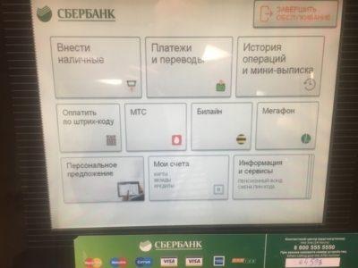 В терминале Сбербанка выполнить перевод другому клиенту Сбербанка можно также легко, как через Личный кабинет Интернет-банка5c5b560e350d0