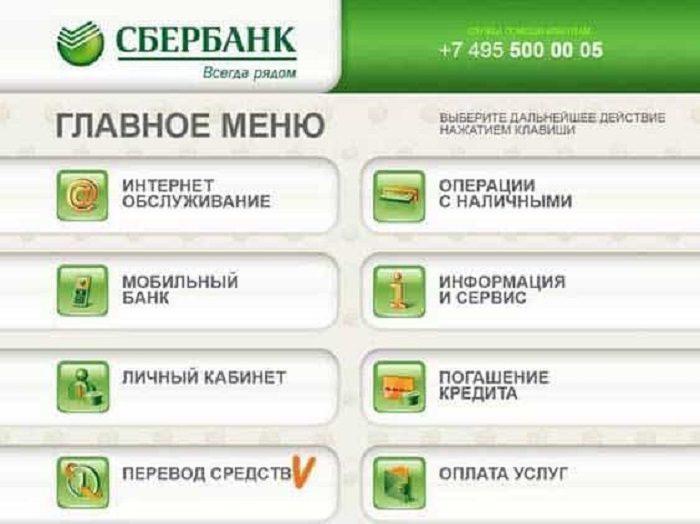 пополнение через банкомат5c5b5610aa890