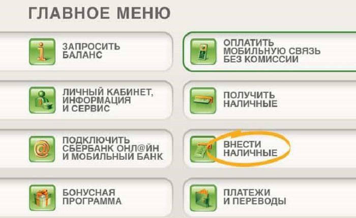 меню банкомата 25c5b5611293fc