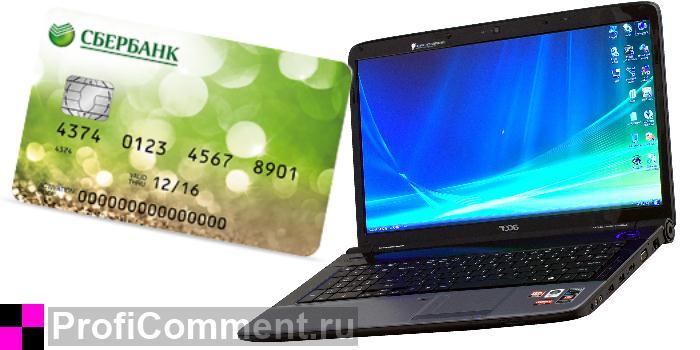 Как перевести деньги через интернет5c5b5613bda71