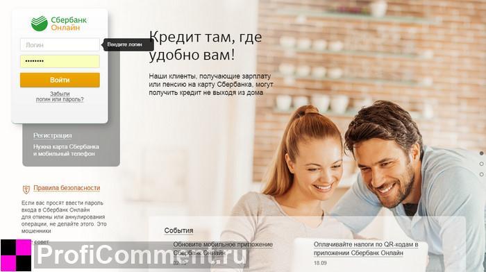 Личный кабинет Сбербанка5c5b561436a92