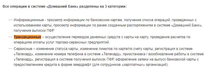 Профиль карты Газпромбанк транзакционные5c5b5616c96f2