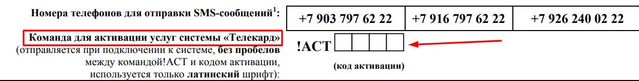 Как активировать СМС перевод газпромбанк5c5b5617927c3