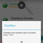 Ошибка 24 при установке приложения Сбербанк Онлайн на Андроид5c5b56227f392