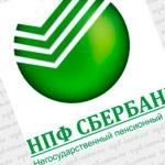 Личный кабинет НПФ Сбербанка5c5b5622a5f69