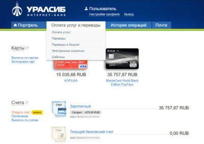 Используя Интернет банк для перевода денег на карту Сбербанк вы всегда можете рассчитывать на быстрый и удобный сервис5c5b5633d4b71