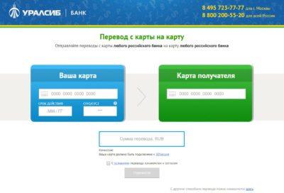 Ознакомьтесь с самым доступным способом перевода денег с карты УРАЛСИБ на карту стороннего банка без авторизации5c5b563452b09
