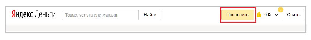 До того, как пополнить с карты Сбербанк Яндекс.Деньги, необходимо получить именной или идентифицированный статус5c5b5640e4d07