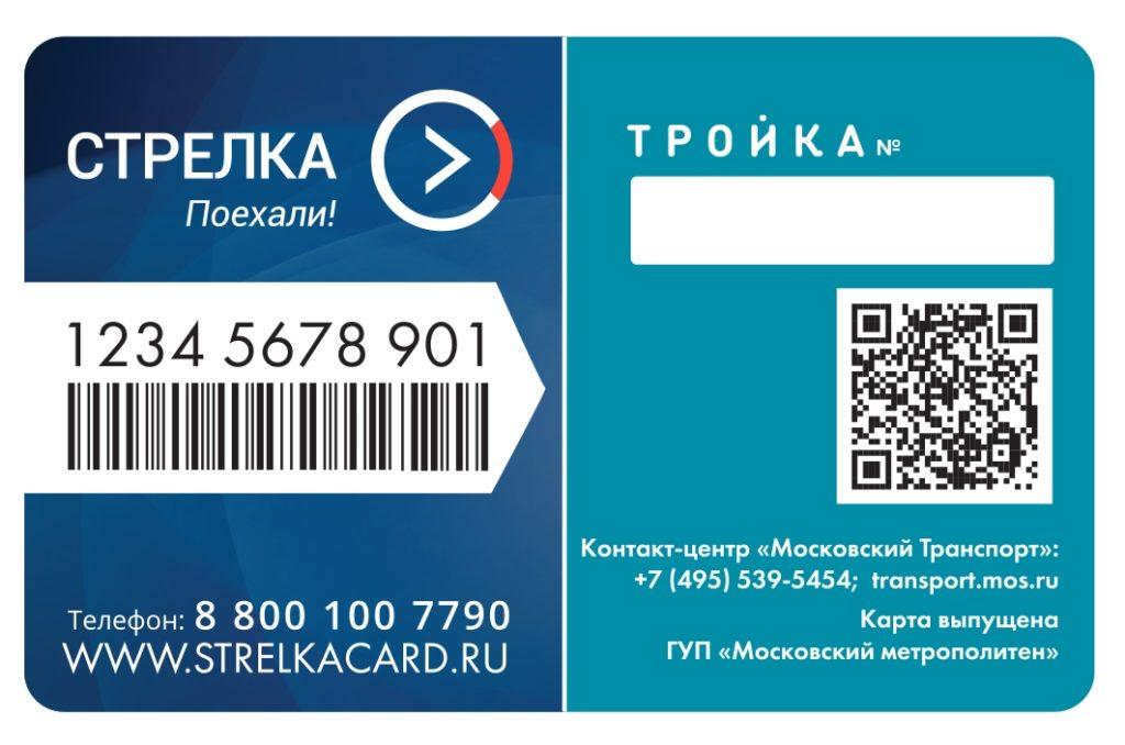 Совмещение карты Тройка и Стрелка5c5b564f9cd22