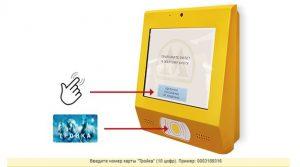 Терминал для пополнения карты5c5b56527b21a