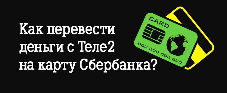 Как перевести деньги с Теле2 на карту Сбербанка?5c5b56682e008