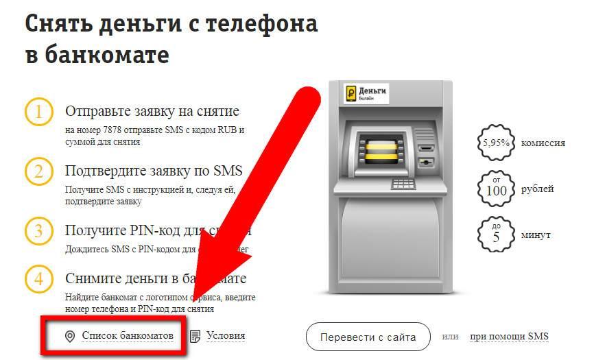 по этой ссылке на сайте билайна вы можете найти список ближайших к вам банкоматов Beeline5c5b5668e3d09