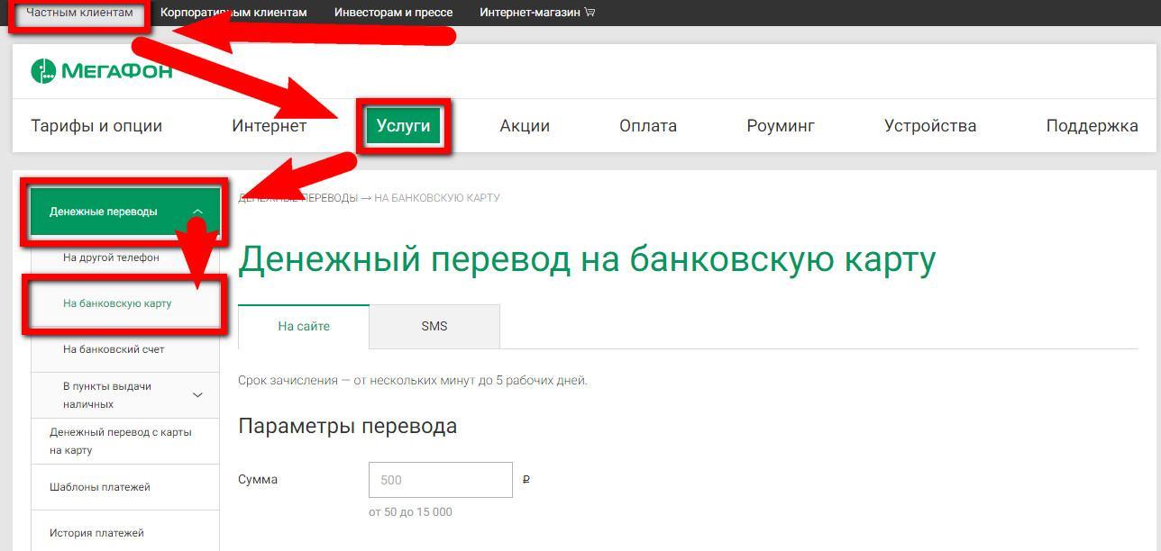 на этой странице официального сайта Мегафона вы можете перевести деньги на карту5c5b566d7b6ba