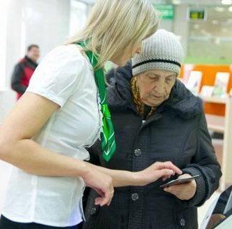 Перевод пенсии на карту Сбербанка5c5b56941d973