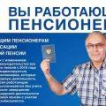 Индексация пенсий работающим пенсионерам5c5b5694647a7