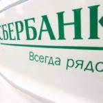 Как оформить заявку на реструктуризацию кредита в Сбербанке Онлайн?5c5b56beaf500