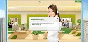 Заявка на кредит в Сбербанк онлайн ответ сразу5c5b56c06437b