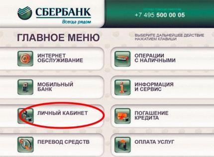 podklyuchenie-avtoplatezha-v-bankomate5c5b56d881c19