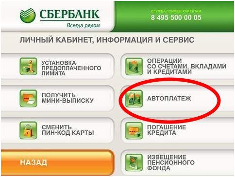 Подключение Автоплатежа в банкомате5c5b56d8d589d