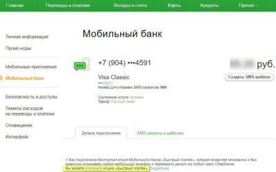Самостоятельно через Личный кабинет Сбербанка Онлайн можно лишь настроить опцию 5c5b56f8dd437