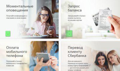 Сбербанк будет присылать оповещения на ваш телефон каждый раз, когда вы совершаете любые действия с картой, а также выполняете вход в Сбербанк Онлайн5c5b570726eb8