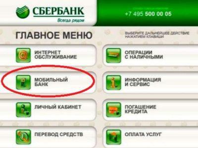 Главное меню любого терминала имеет вкладку Мобильный банк, выбирайте ее и следуйте простой пошаговой инструкции для активации услуги5c5b570819b3d