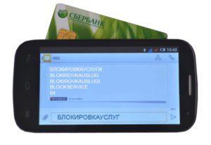 каманды для СМС отключения BLOKIROVKAUSLUG и BLOCKSERVICE Сбербанка5c5b57089d0c7