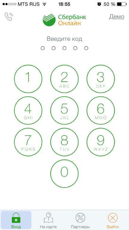 Введите пин код для доступа в мобильное приложение5c5b570d5fcaf