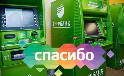 Подключение бонусов спасибо в банкомате5c5b57115b456