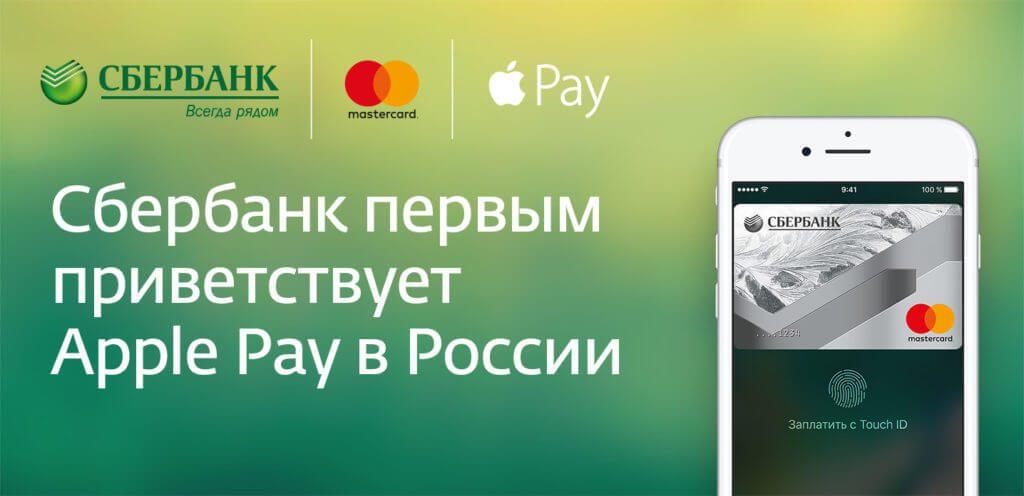 Apple Pay Сбербанк5c5b571b5a240