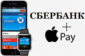 platezhnaya-sistema-apple-pay-i-sberbank5c5b572153a36