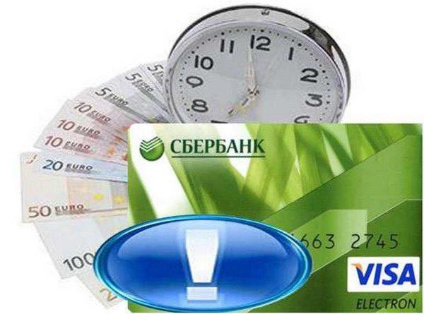 Экономия сбережений и времени5c5b575246632