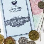 Обзор инвестиций и сбережений в Чехии5c5b57535808b