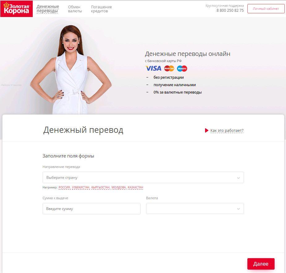 Онлайн перевод в Узбекистан Золотая корона5c5b579c6beff