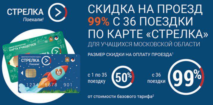 Стоимость проезда по карте учащегося «Стрелка»5c5b57a203472