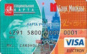 Оформление льготного проезда для школьников в Москве5c5b57a65758a