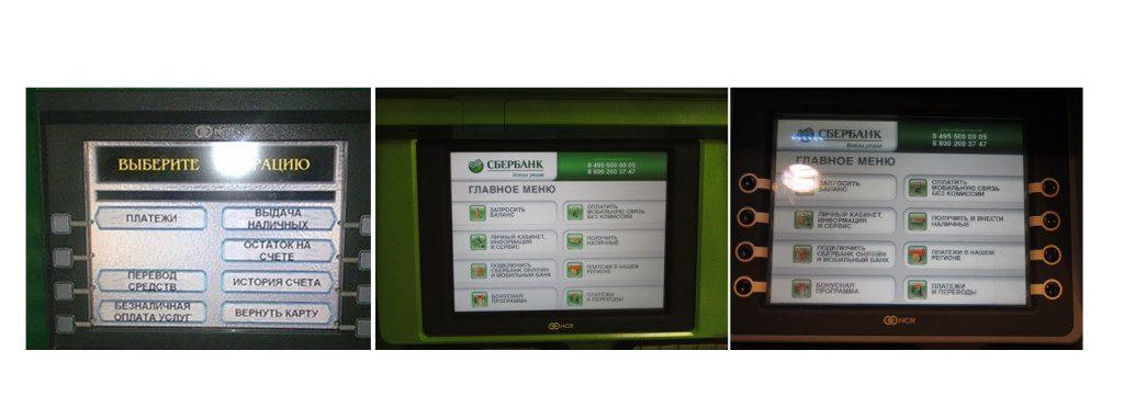 Главное меню банкомата5c5b57c135d37