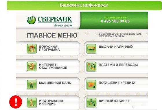 Мню для работы в банкомате5c5b57c330139
