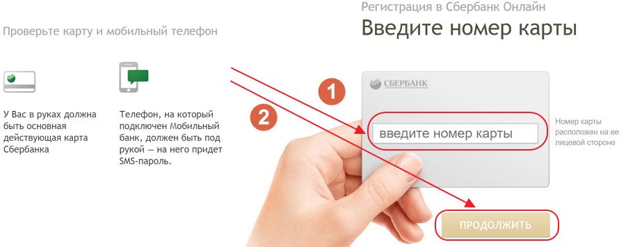 Процесс регистрации в Сбербанке Онлайн через компьютер5c5b57de71c4c