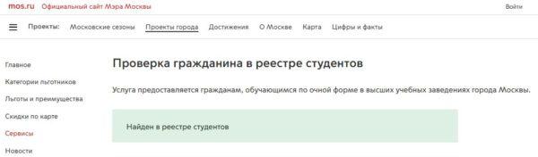 Результат проверки в реестре студентов на mos.ru5c5b57e4ca5fa