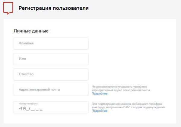 Регистрация на портале mos.ru5c5b57e590380