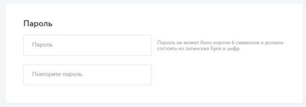 Форма ввода пароля при регистрации на сайте мэра Москвы5c5b57e5cede6