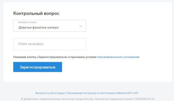 Контрольный вопрос при регистрации на портале мэра Москвы5c5b57e633b62