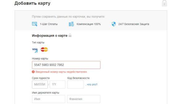 Введен неверный номер карты в Alipay5c5b57f750c79