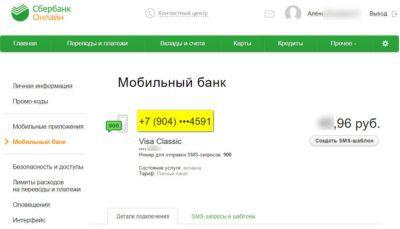 Номер телефона, на основе которого предоставляется Мобильный банк, указан в вашем профиле в Личном кабинете Сбербанк Онлайн5c5b57f9863c2