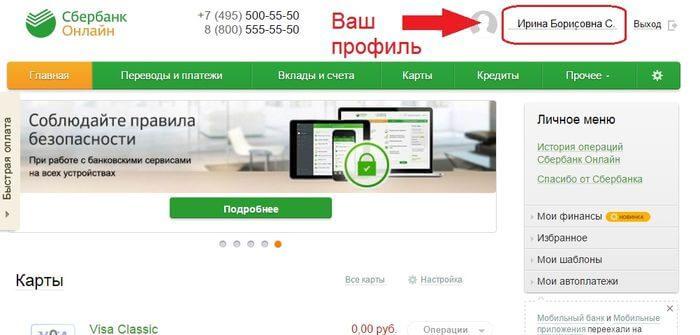 как сменить номер телефона в сбербанк онлайн5c5b57fb2af60