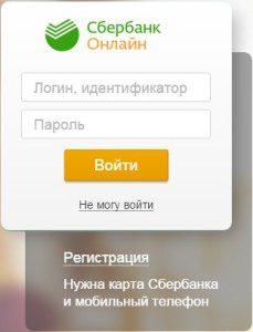 Форма входа в интернет банк5c5b587a1c7c2