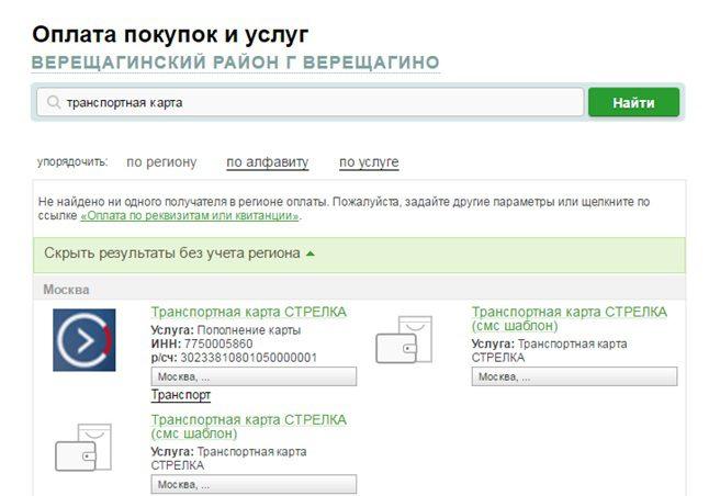 Поиск транспортной карты в СБОЛ5c5b587aaf78c